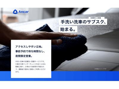 中古車個人間売買マーケットプレイス「Ancar(アンカー)」  手洗い洗車サブ…