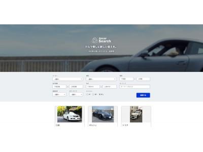 車の個人間売買マーケットプレイス「Ancar(アンカー)」他社サイト情報も含めた中古車検索サービス「Ancar Search」を提供開始