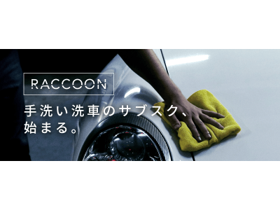 中古車個人間売買マーケットプレイス「Ancar(アンカー)」手洗い洗車サブスクリプションサービス『RACCOON(ラクーン)』提供開始