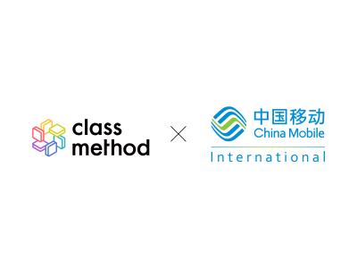 クラスメソッド、チャイナ・モバイル・インターナショナルと協業開始