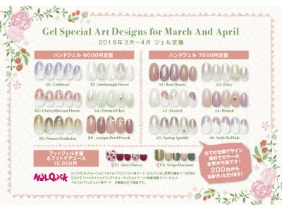【2019年3月4月限定デザイン ジェル定額】ネイルクイックから春におすすめな定額ネイルをご紹介!