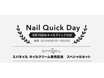 9月19日はネイルクイックの日!9月30日まで、スパネイルシリーズ スペシャルセットを発売中!