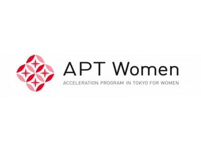 東京都が実施する女性起業家支援プログラム「APT Women」にTech in Asia 日本代表のDavid Corbinが講師として登壇します!