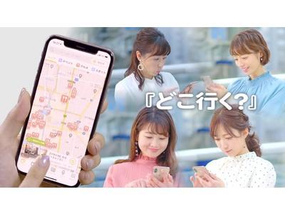Locipo(ロキポ)の新CMで名古屋4局の女性アナウンサーが共演!