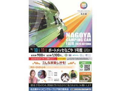 東海地区最大級「名古屋キャンピングカーフェア2020 AUTUMN」10月10日 (土) ・ 11日 (日) 開催