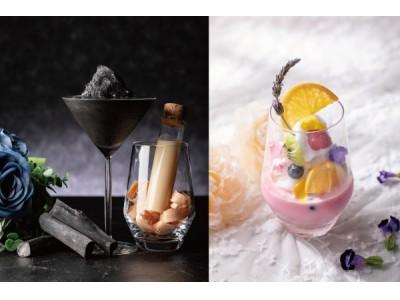 ホテルのバーで愉しむ夏の風物詩「大人のカキ氷」がテイストを新たに登場!