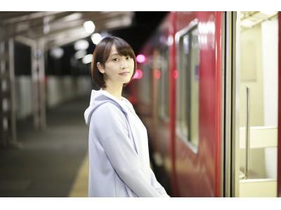 「名古屋行き最終列車2018」完成披露試写会のお知らせ 松井玲奈の舞台あいさつも