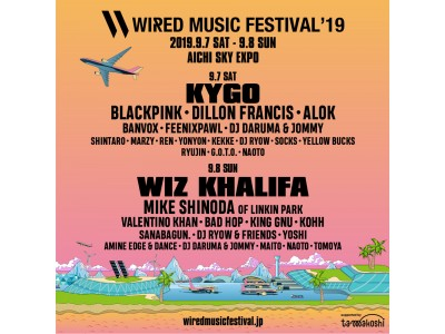 『WIRED MUSIC FESTIVAL'19』最終追加アーティスト発表