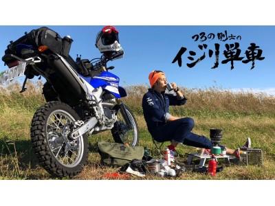 カスタムバイク・バラエティ「つるの剛士のイジリ単車」番組制作&来年1月放送決定!