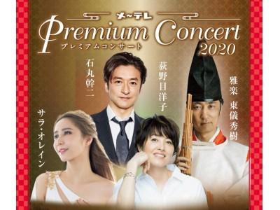 メ~テレ Premium Concert 2020 2020年1月13日(月・祝)開催!