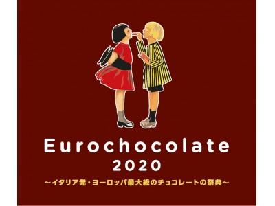 イタリア発・ヨーロッパ最大のチョコレートの祭典が名古屋初上陸「Eurochocolate in Nagoya 2020 」 ローソンチケットでホットチョコレート&ホットワインのお得な前売りスタート!