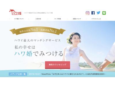 ハワ婚での成婚カップルが累計800組突破! 2020年度もアメリカの好況・日本の先行き不透明感が夢のあるハワイ婚活を後押し!