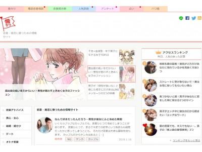 恋愛情報サイト「愛カツ(aikatu.jp)」月間ページビュー数が3,200万に到達!