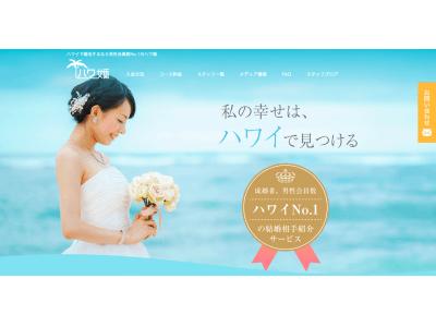ハワイ観光客向けサービス『ハワ婚ツアー』好評につき、サービス内容をさらに充実し公開