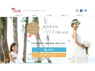 ハワイ最大級の婚活サービス「ハワ婚」、ハワ婚入会の問い合わせ数が8月2週目で、すでに前月比150%を達成− 日本でのハワイブームがハワイ婚活をさらに身近なものに