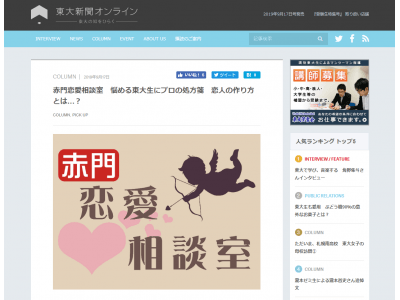 愛カツ編集長・恋愛結婚学研究所長 新上幸二 東京大学新聞の「赤門恋愛相談室」に…