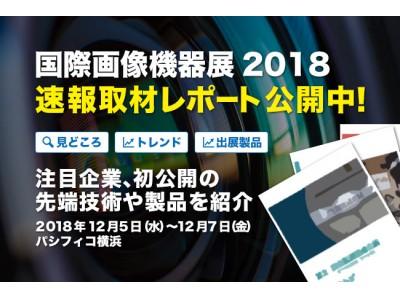 速報取材レポート「国際画像機器展2018」最先端のマシンビジョンとは?見どころ徹底解説