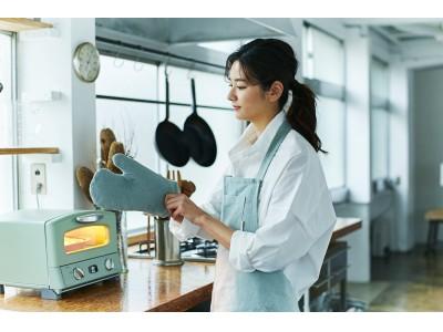 Aladdin×tamaki niimeコラボレーション商品!ナチュラルで優しいデザインはキッチンや食卓をほっこり空間に。アラジン『ほっこりシリーズ』新発売