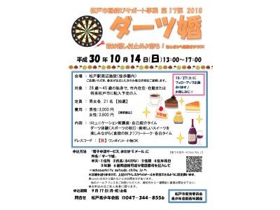 松戸市主催・カップル率50% の出逢い応援イベント「2018ダーツ婚」開催☆
