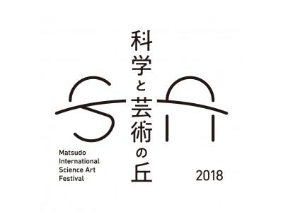 """初開催!先端科学を用いた国際フェスティバル『科学と芸術の丘 2018』松戸市、""""未来の文化都市""""への第一歩"""
