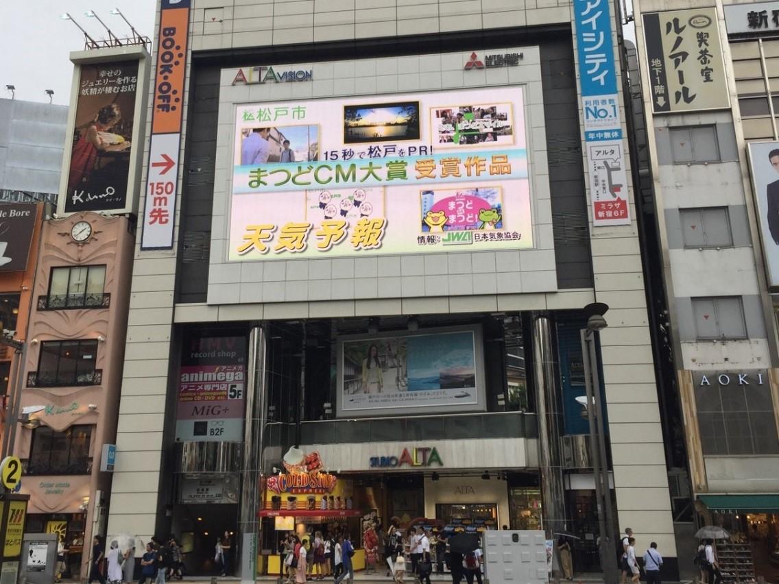 新宿の街に、松戸の花火が!新宿「アルタビジョン」で松戸花火大会の映像放映がスタート
