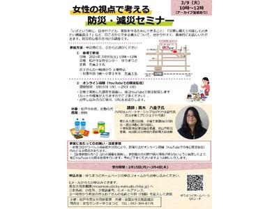 女性の視点で考える防災・減災セミナーを開催!(千葉県松戸市)