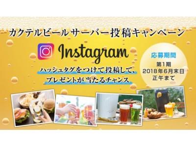 【SNS投稿キャンペーン】カクテルビールサーバー投稿キャンペーン開催!
