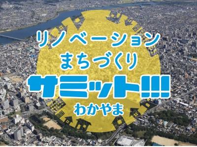 リノベーションまちづくりで成果を上げる和歌山の秘密に迫る!『リノベーションまちづくりサミット!!!わかやま』開催のお知らせ