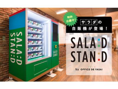有機・無農薬野菜にこだわったサラダの自動販売機「SALAD STAND(サラダスタンド)」が登場!特許出願中の