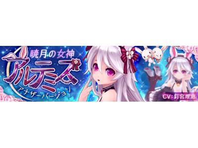 スマホ向けMMORPG『幻想神域 -Link of Hearts-』新キャラクター「【暁月の女神】アルテミス」が幻神ガチャに登場!聖都ナディアに巨大な敵「世界ボス」が出現!