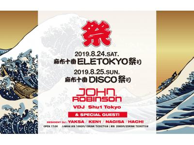 8/24(土)25(日)麻布十番祭り@ ELE TOKYOの開催が決定!25(日)は麻布十番DISCO祭りとしてあのジョン・ロビンソンが還ってくる!!!