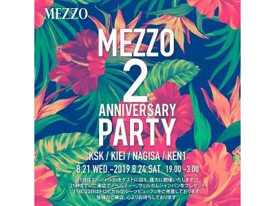 【2周年】六本木MEZZOが送る4日間のアニバーサリーパーティー!