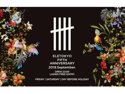 9月6日(金)より東京・麻布十番のエンタメ空間ELE TOKYOが5周年を記念するパーティー「ELE TOKYO 5th Anniversary」を開催