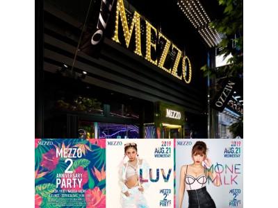 【続報:出演アーティスト情報】六本木MEZZO2周年アニバーサリーパーティーを盛り上げる豪華なゲスト!
