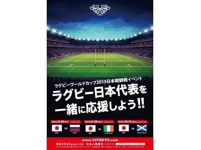 9 月28 日(土)六本木V2 TOKYO ラグビーワールドカップ 2019 日本戦観戦イベント開催決定