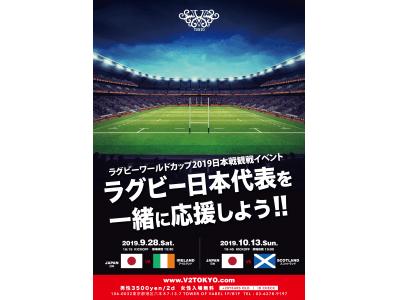 10月13日(日) 六本木V2 TOKYO ラグビーワールドカップ2019日本戦観戦イベント開催決定