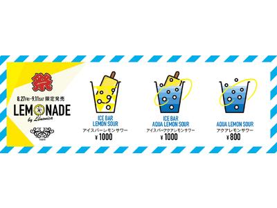 《国内最大級のナイトクラブ『V2 TOKYO』×レモネードのトップブランド『Lemonica』》コラボレーション第二弾はアイスバー入りレモンサワー