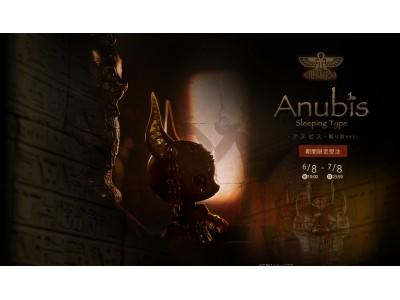 【DOLK】エジプト神話『アヌビス』ドール降臨!!もちフワ毛並みの天狐『MOCHI』も一緒に予約受付!
