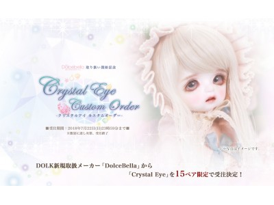 【DOLK】理想の瞳を叶えるオーダーメイドアイ。人気メーカーDolceBellaから『Crystal Eyes』が初登場!
