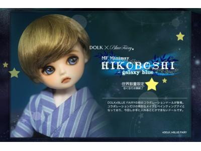 【DOLK】七夕に願いを☆彡限定コラボドール『HIKOBOSHI』が数量限定にて登場!