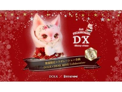 【DOLK】世界限定20体の猫ドール『Art PICASSO bean DX ver.』登場!