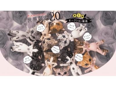 【DOLK】世界限定20匹!球体関節の猫ドール「KOO」が多彩なアーティストメイクで集合!