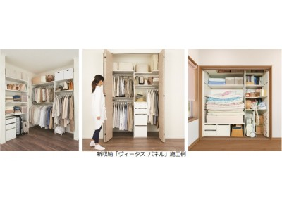 住まい方アドバイザー 近藤典子さんとのコラボレーションが実現 暮らしが変わる収納「ヴィータス パネル」新発売