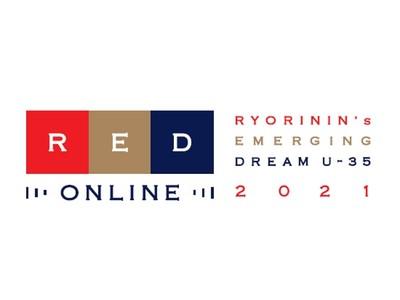若手料理人の情熱と行動力で、食の未来を考え、料理界から世界を変える 初のオンライン開催が決定!「RED U-35 2021 Online」