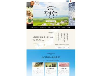 「大阪環状線×ぶちうま!やまぐちフェア」今日から開催!大阪環状線エリアの31店舗が参加!