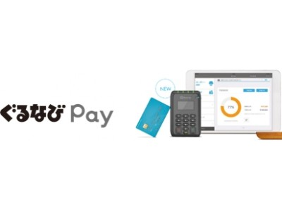 マルチ決済サービス「ぐるなびPay」のサービスを開始