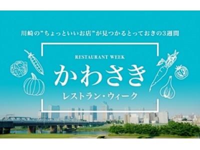 川崎市・ぐるなび 地域活性化連携協定「かわさきレストラン・ウィーク」開催