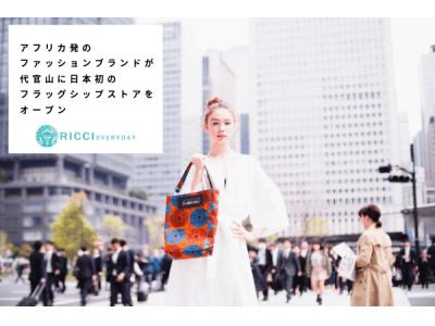 ウガンダ発のトラベルバッグブランド「RICCI EVERYDAY」、日本直営店プレオープンイベントへご招待!4月23日(火)より、クラウドファンディングを開始