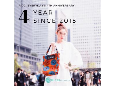 """ウガンダ発のファッションブランド「RICCI EVERYDAY」""""創業4周年アニバーサリーウィーク"""" を8月24日(土)より日本直営店「RICCI  EVERYDAY The Hill」にて開催"""