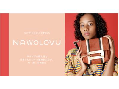 ウガンダ発のライフスタイルブランド「RICCI EVERYDAY」、サステナブルな素材と職人技を生かした新商品を販売開始